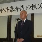 中井泰介先生のあいさつ